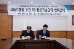 Agreement between Samsung and Korea Transport Safety